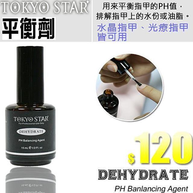 TOKYO STAR 平衡劑15ml 水晶指甲和凝膠指甲 前置甲面防潮去油脂~Nails