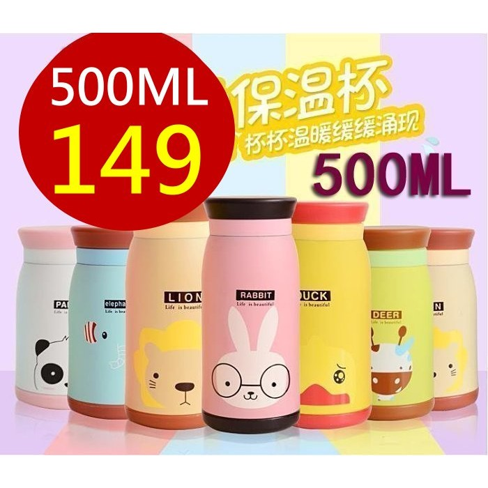 ~B S SHOP ~動物保溫杯500ML 保溫保冰隨身杯韓系不銹鋼大肚杯不鏽鋼真空星巴克