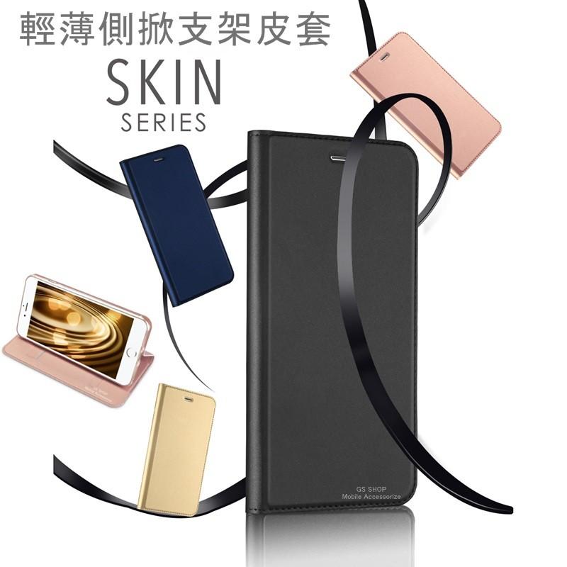 GS Shop 超薄側掀皮套iPhone 7 Plus i7 站立支架保護套手機殼矽膠套軟