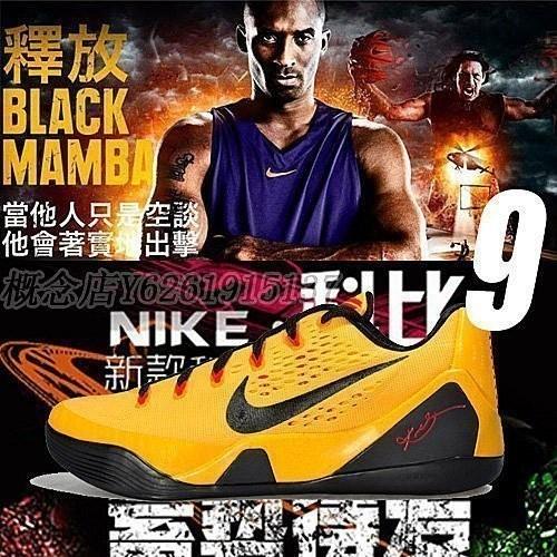 2015 Nike ZOOM kobe VIIII 耐吉科比9 代科比8 代籃球鞋杜蘭特5