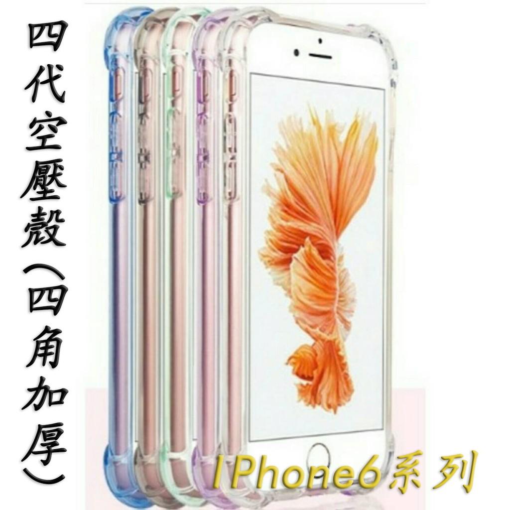 ~SL ~IPhone6s 6s Plus 四代空壓氣墊殼氣墊防摔殼空壓殼保護殼犀牛盾三蘆