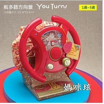 媽咪玹 B Toys B toys 航多路方向盤幼兒感統玩具