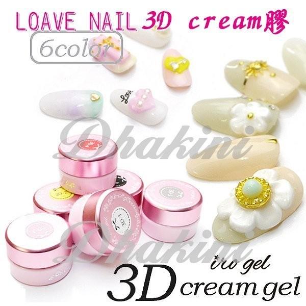 新發售~  ~~LOAVE NAIL 3D cream 膠~~3D 膠系列 6 色~可卸L