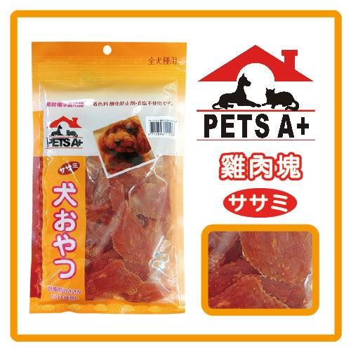 ~ 價~PET A 串燒雞肉潔牙棒雞肉牛皮捲雞腿肉絲雞肉捲雞胸肉片里肌雞柳條雞肉塊雞腿肉片
