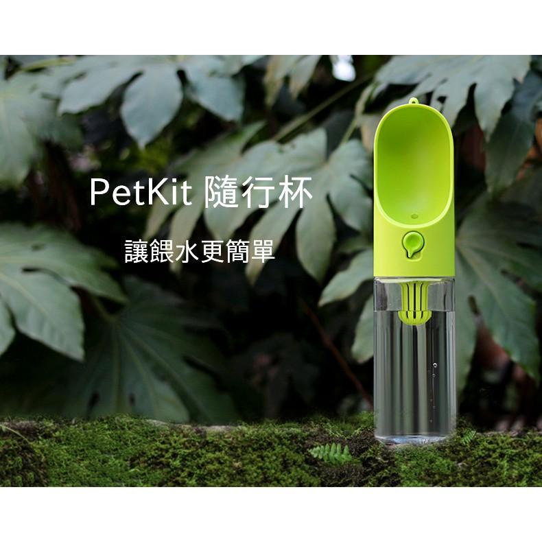 立馬出貨Petkit 小佩寵物隨行杯寵物飲水器外出戶外水壺