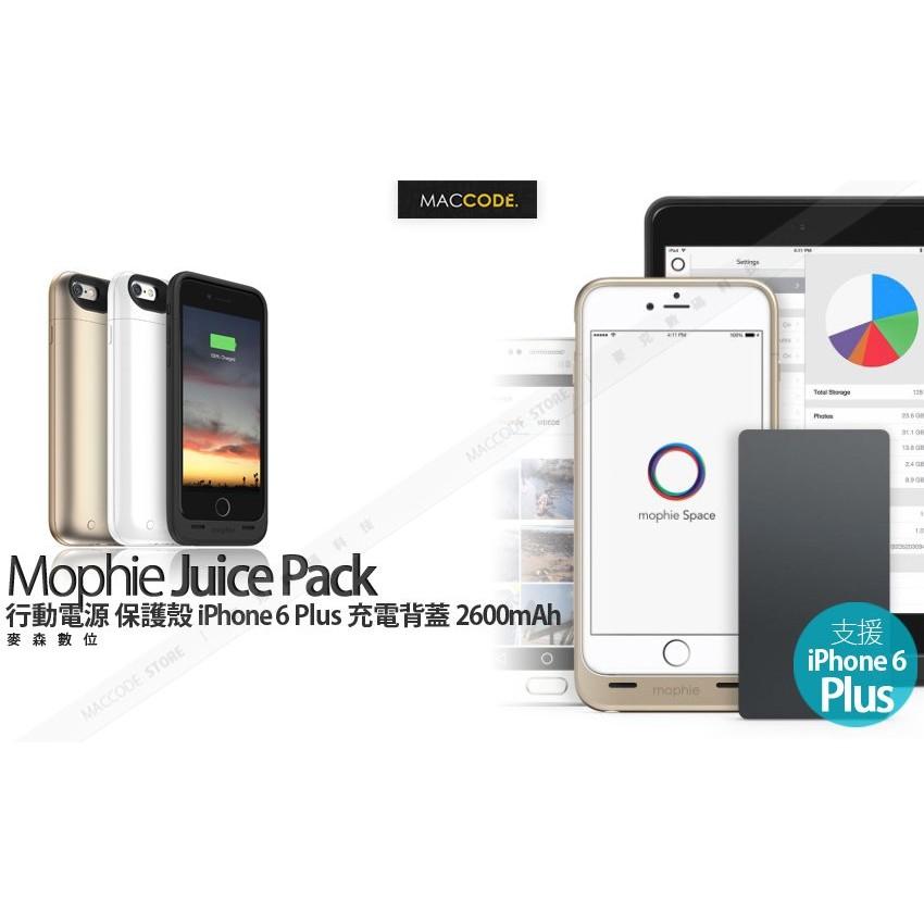 ~先創 貨~Mophie Juice Pack 行動電源保護殼iPhone 6S Plus