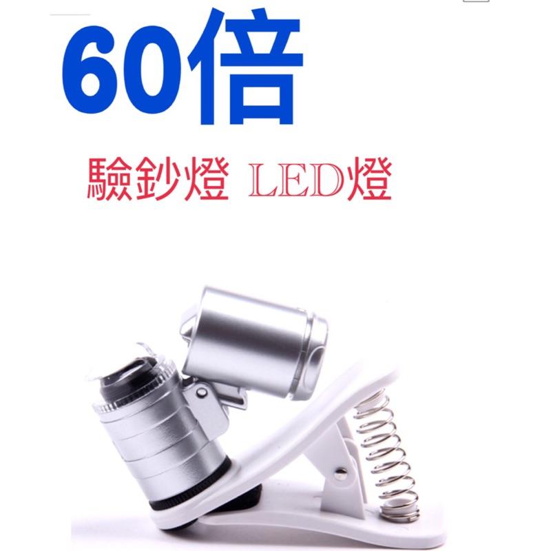 60 倍 夾子式LED 手機顯微放大鏡迷你光學顯微鏡手機鏡頭放大鏡note3 非廣角魚眼女