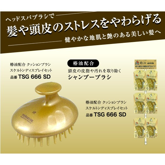 IKEMOTO 池本含椿油洗髮梳