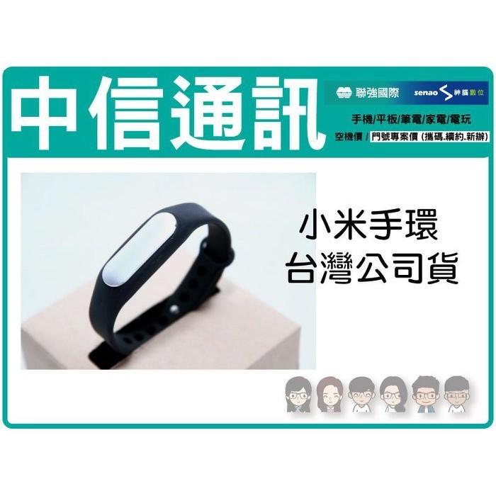 中信通訊小米手環 價替換帶 手環紀錄來電震動小米智慧手環小米 APP 藍芽連線 防水