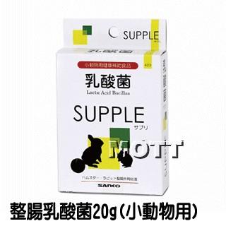 ~MOTT ~ WILD SANKO 小動物乳酸菌20g 小包裝健胃整腸,做好體內環保