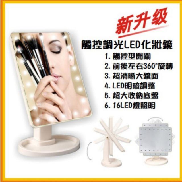 ( )加大款16 22 燈LED 化妝鏡全觸控控光360 度旋轉自然補光帶燈美容鏡
