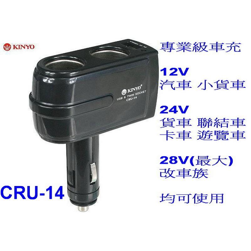 小港3C ~一年保~KINYO CRU 14 2 孔CRU14 車用點煙器USB 充電擴充