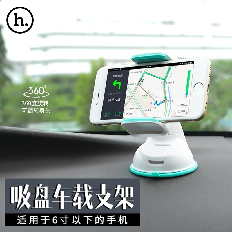 HOCO CA5 吸盤車載支架車用導航多 旋轉吸盤汽車車載支架支援7 吋以內電子設備手機儀