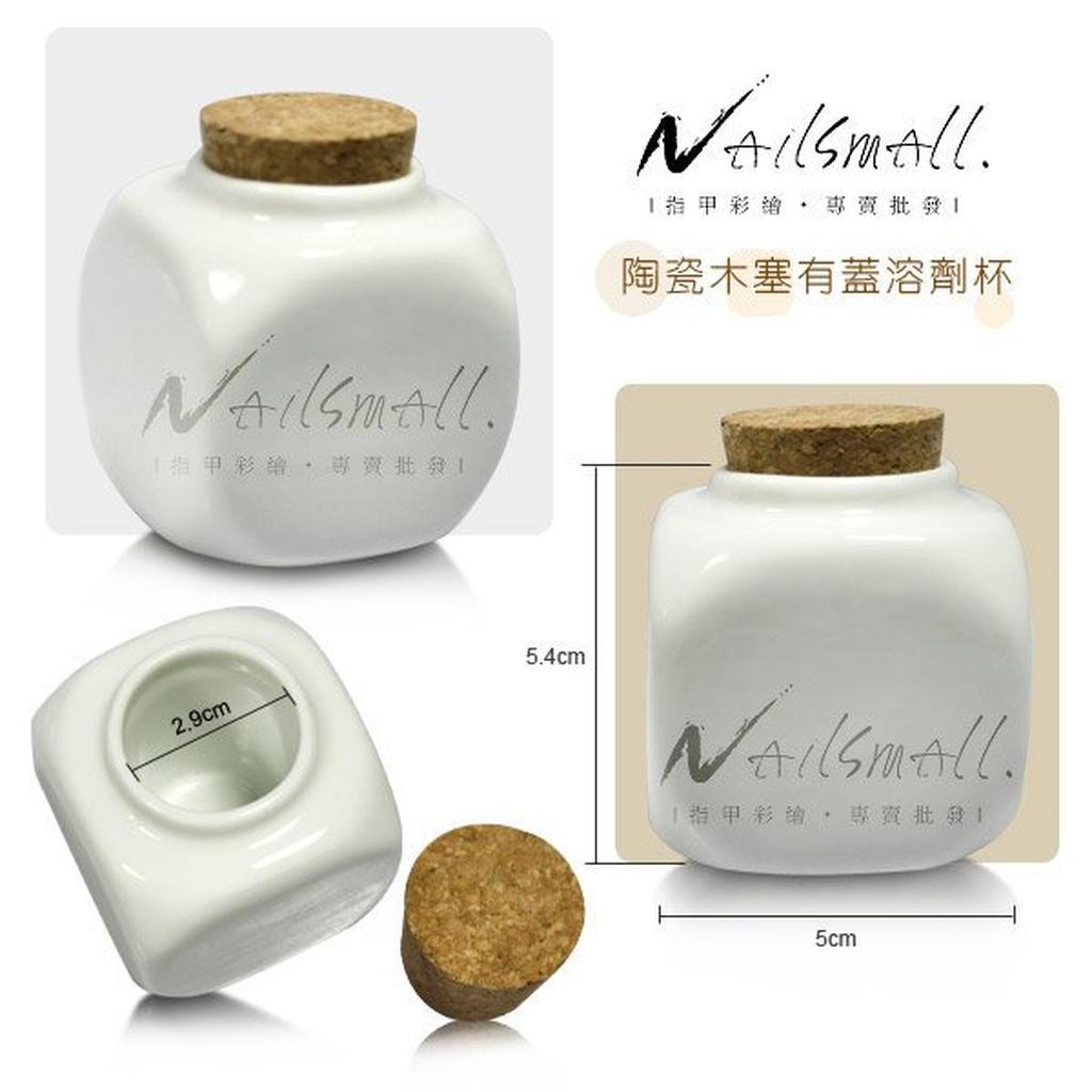 Nails Mall 指甲彩繪 陶瓷木塞有蓋溶劑杯白色款水晶指甲溶劑杯水晶杯洗筆液杯美甲工