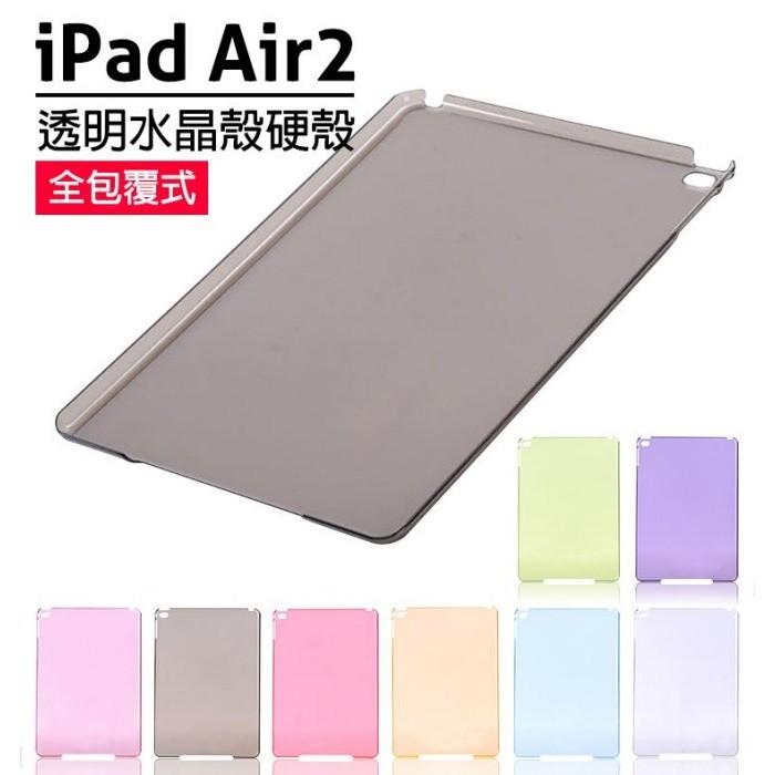 ~飛兒~ iPad air2 全包覆式透明水晶殼硬殼ipad6 透明殼保護套保護殼硬殼