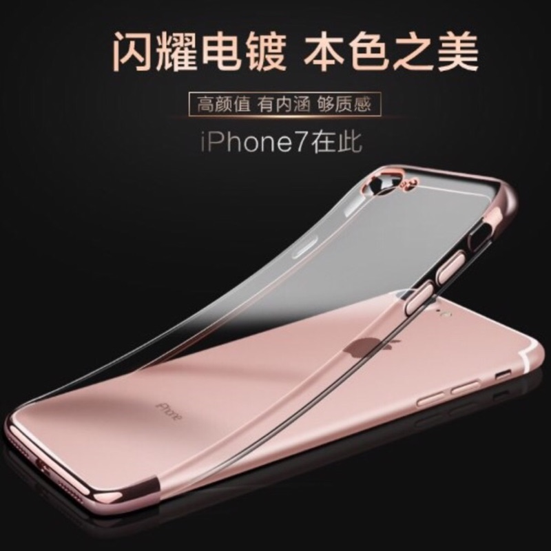 iPhone 6 6s 6plus 6splus 7 7plus 電鍍TPU 透明軟殼三段