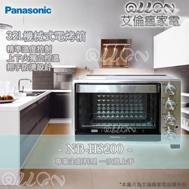 Panasonic 國際牌32L 雙溫控發酵烤箱NB H3200 H3200
