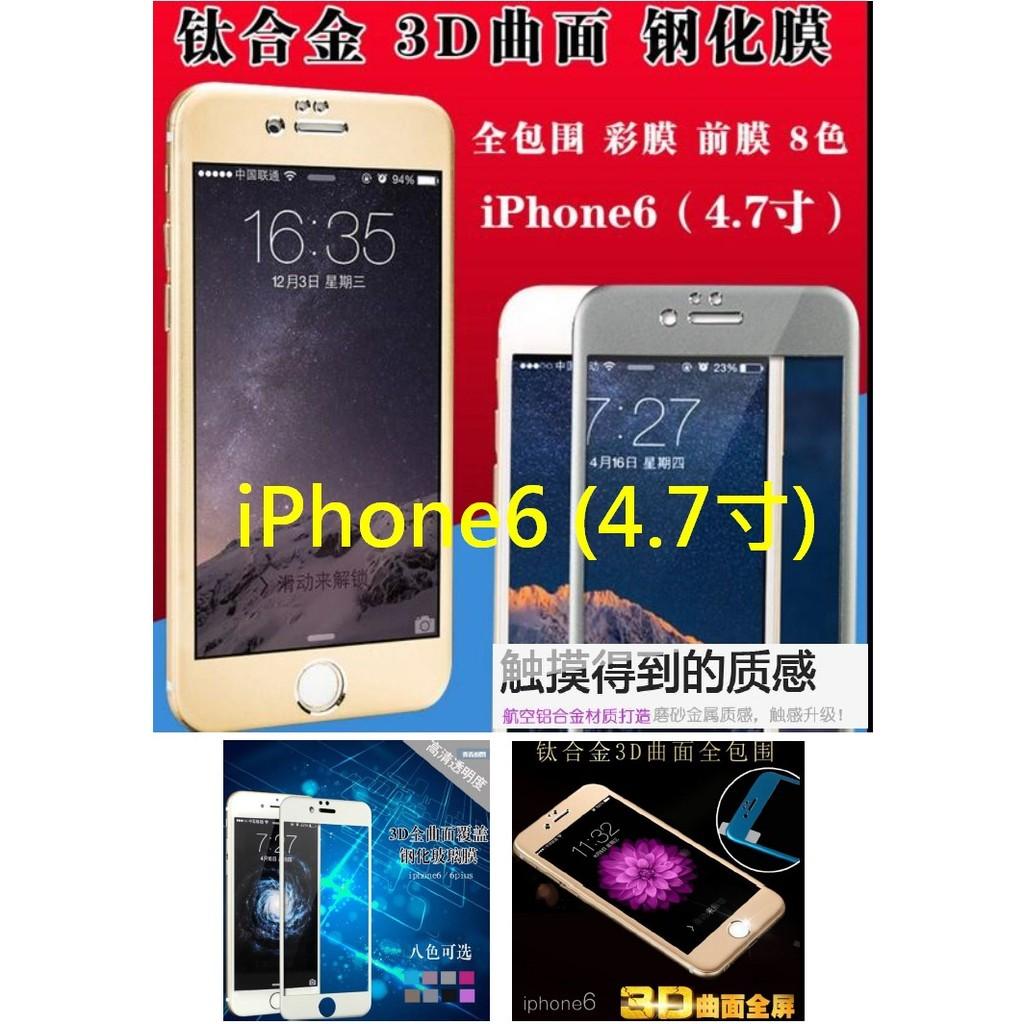 ~誠泰電腦~蘋果iphone6 6S 鈦合金拉絲3D 曲面全包圍全覆蓋2 5D 9H 鋼化