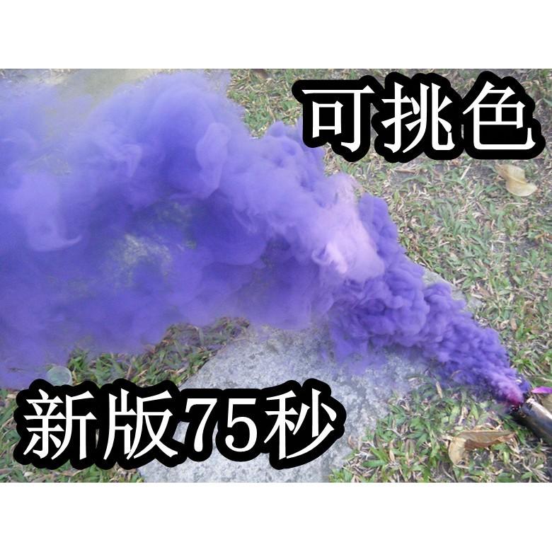 WLder 煙霧彈生存遊戲求生消防煙霧登山求救狼煙信號彈煙火手榴彈防毒面具演習煙餅