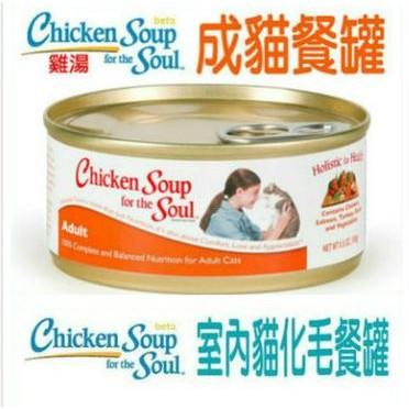 Petroyal ~即期 雞湯挑嘴成貓主食罐156g ~~美國Chicken Soup 挑