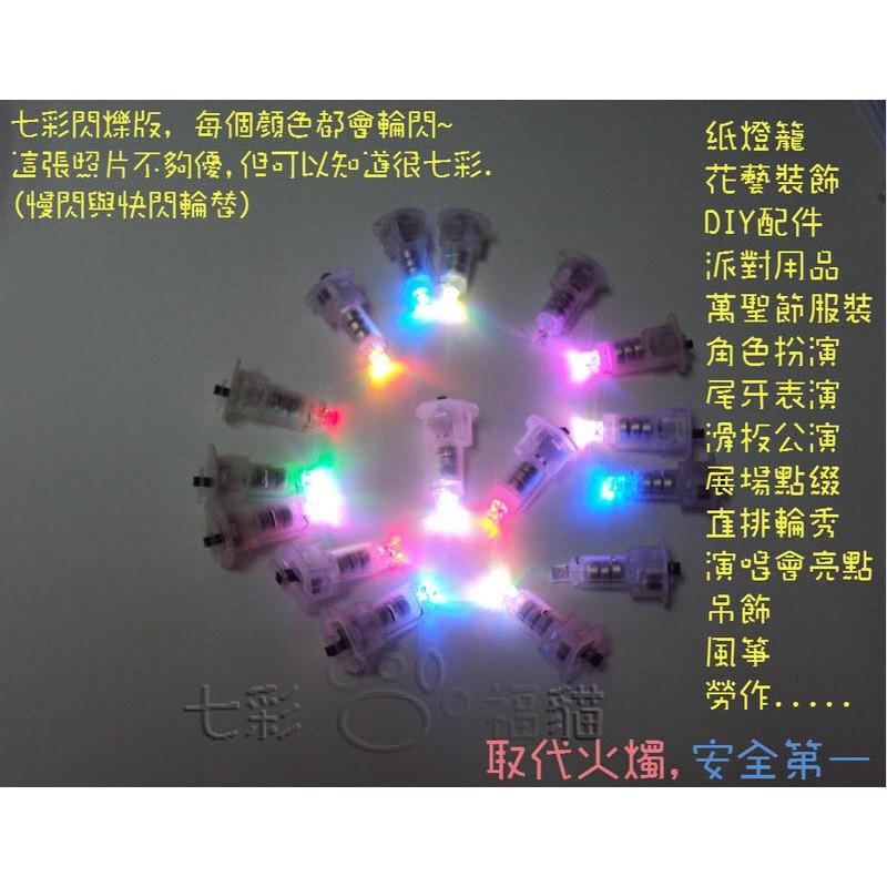 七彩LED 燈籠模組 燈籠燈泡紙燈籠燈蕊燈心電子電蠟燭燈