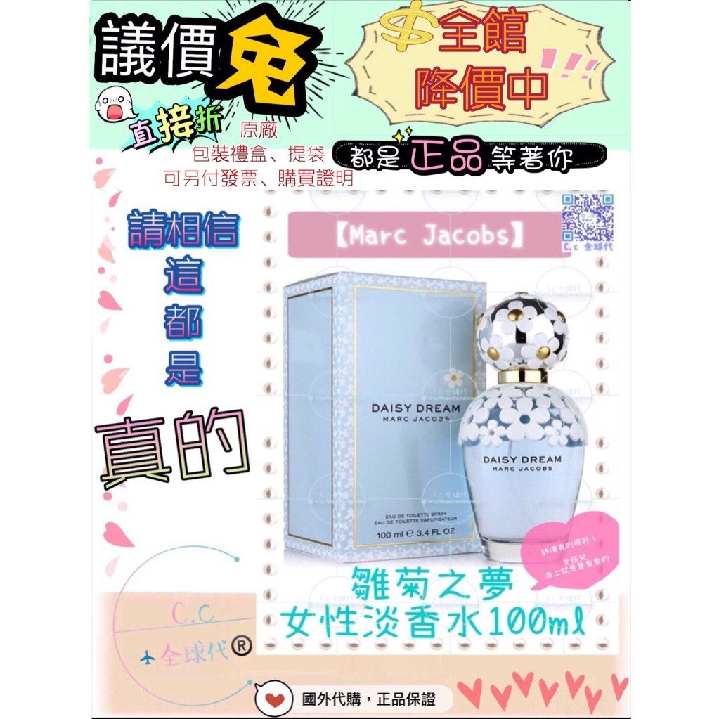 Cc 代®️Marc Jacobs Daisy Dreams 雛菊之夢女性淡香水100ML