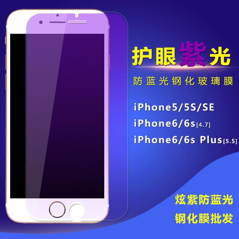 紫光防抗藍光蘋果7plus 鋼化膜iPhone6S Plus 手機貼膜4 7 5 5 六七