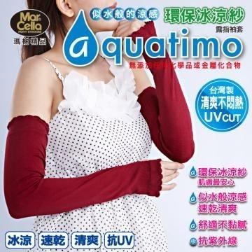品牌 瑪榭AQUATIMO 環保冰涼紗 機能防曬袖套酒紅色、粉紅色