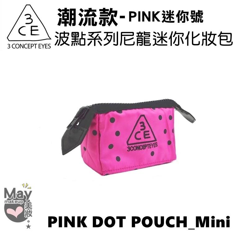 May 美妝~含稅價~~恩惠小屋3CE 粉色波點系列尼龍迷你號化妝包DOT POUCH_M