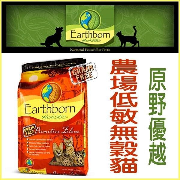 底價屋美國Earthborn ~原野優越農場低敏無穀貓配方5 磅2 27kg ~WDJ 天
