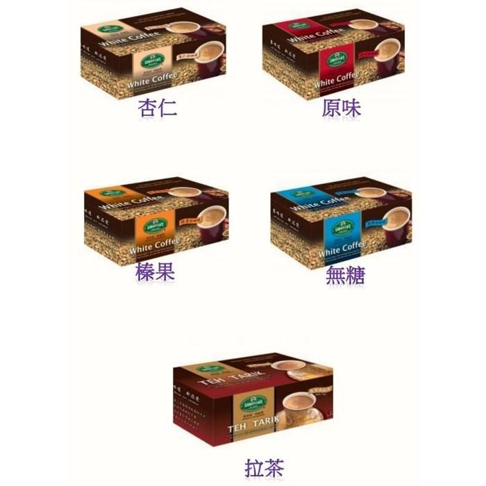 Garden caf 'e 怡保白咖啡拉茶原味榛果無糖杏仁一盒15 小包可混搭