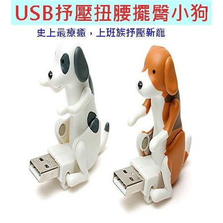 USB 狗狗療癒狗狗擺臀擺尾電動臀送禮生日 歡樂狗搞笑狗扭腰擺臀狗充電狗