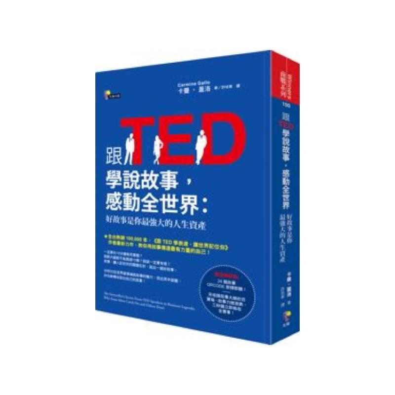❗️75 折❗️跟TED 學說故事,感動全世界:好故事是你最強大的人生資產