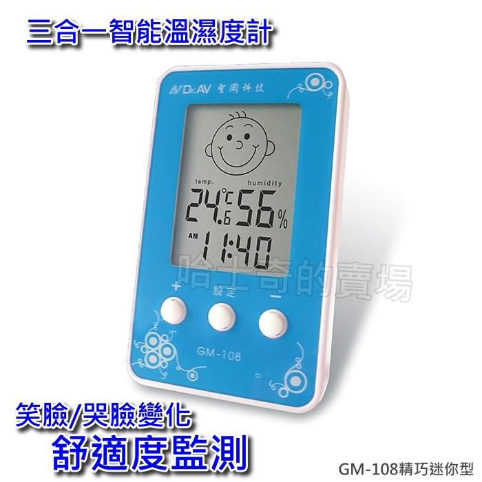 ~舒適度顯示~溫濕度計精巧迷你GM 108 溫度計濕度計大螢幕立掛兩用桌鐘溫度顯示計溫溼度