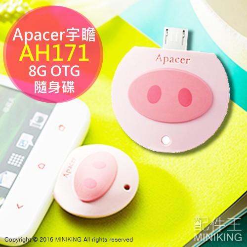 ~ 王~ Apacer 宇瞻麻吉動物園隨身碟AH171 8G OTG 手機平板行動碟粉紅豬