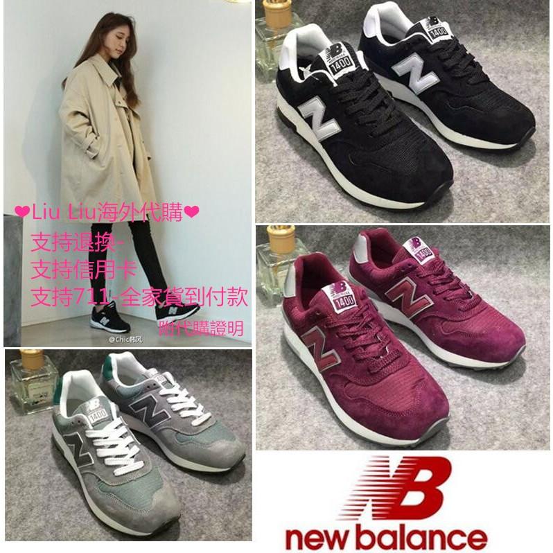 New Balance NB 1400 Jcrew 聯名款慢跑鞋Alexa Chung 款