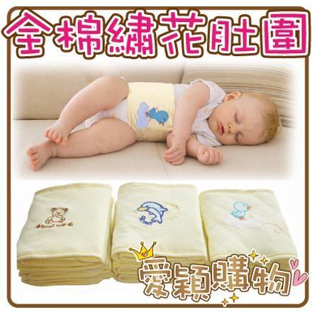 愛穎 ~CW245507 ~繡花寶寶純棉肚圍厚款護臍帶寶寶全棉肚圍嬰兒腹圍