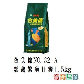 ~奇育鳥園~合美健NO 32 A 吸蜜鸚鵡繁殖日糧新包裝1 5kg 鸚鵡飼料吸密鸚鵡飼料吸