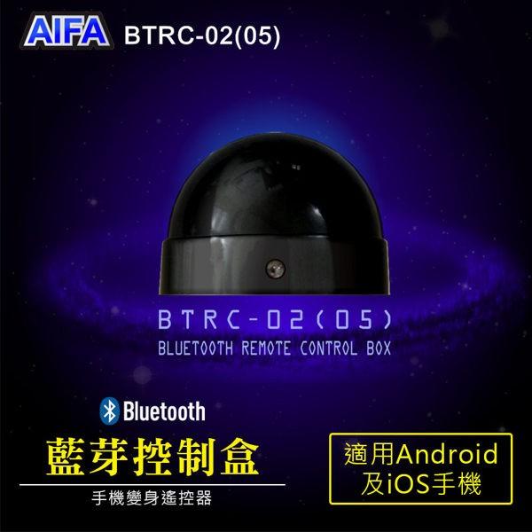 Ania Casa 智慧星球藍芽控制盒~E4 021 ~BTRC 02 05 手機遙控器蘋