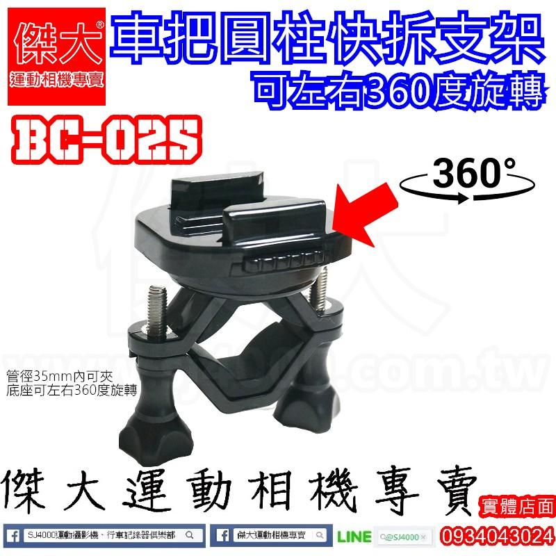 傑大 相機專賣BC 025_ 車把圓柱快拆支架可360 度旋轉GOPRO HERO SJ4