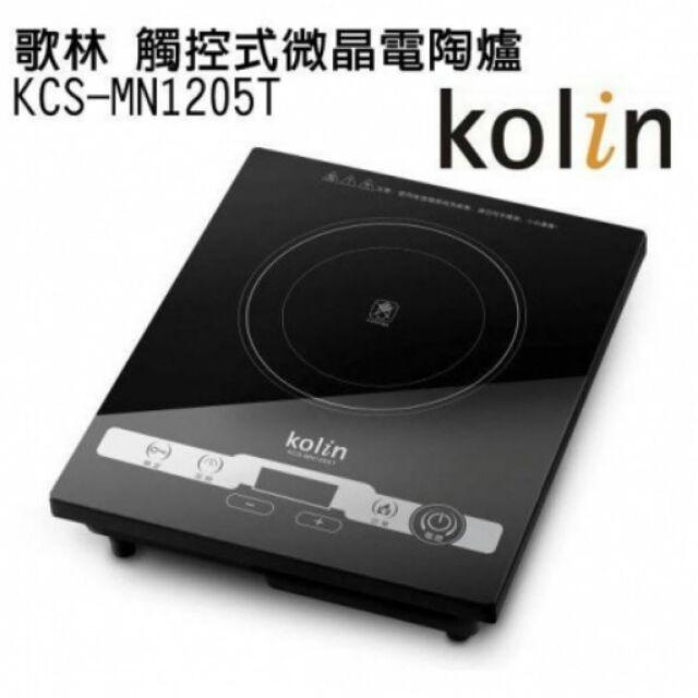 不挑鍋具, 任何 之平底鍋r n ~Kolin 歌林~觸控式微晶電陶爐KCS MN1205