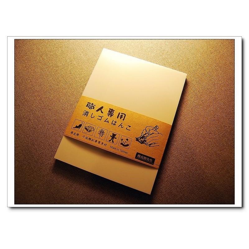 ~橡皮擦先生~ 職人款雕刻橡皮 10片裝 臺灣製 無毒環保