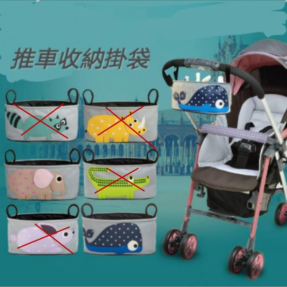 卡通款嬰兒推車分格掛袋外出散步包嬰兒車收納包大象、鯨魚款