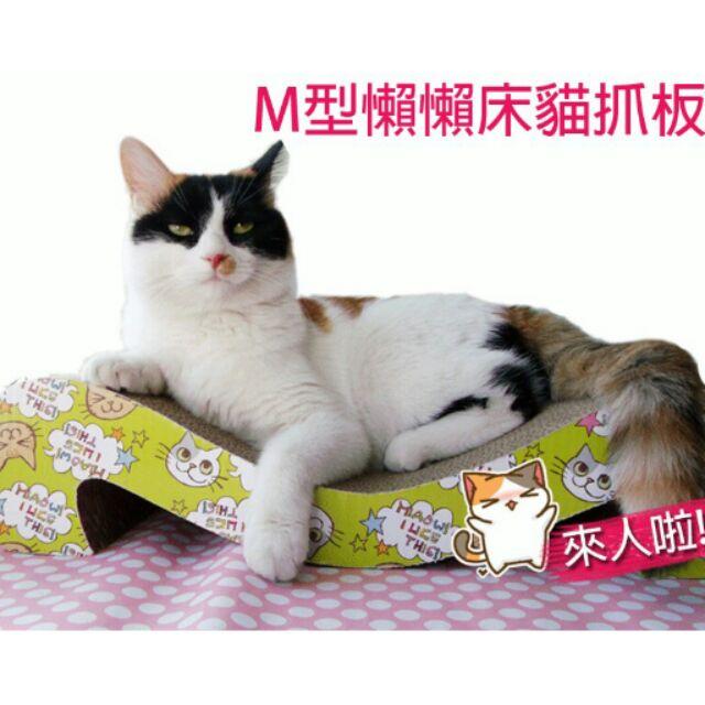 (♡單件 超取♡)M 型懶懶床貓抓板45 22 10cm 新貨已到貨花色 出