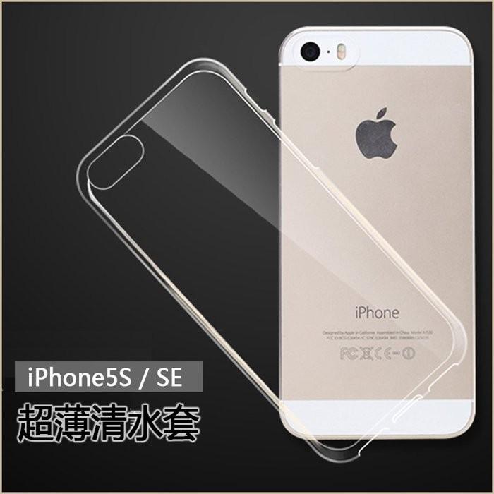 極致超薄隱形套iPhone5s 手機殼透明防水印保護殼iPhoneSE 保護套防摔軟殼
