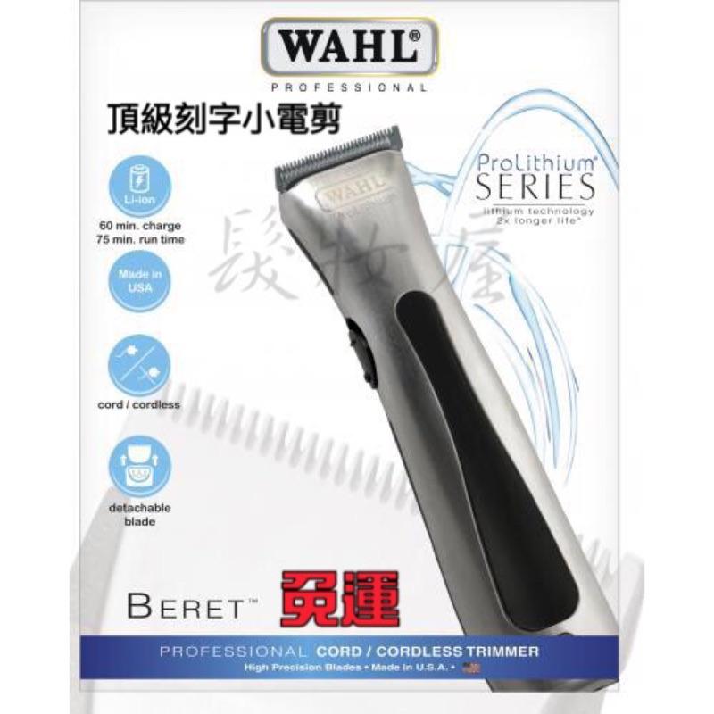美國 貨華爾WAHL BERET 8841 刻字小電剪小電推華爾小電剪電推剪髮妝屋