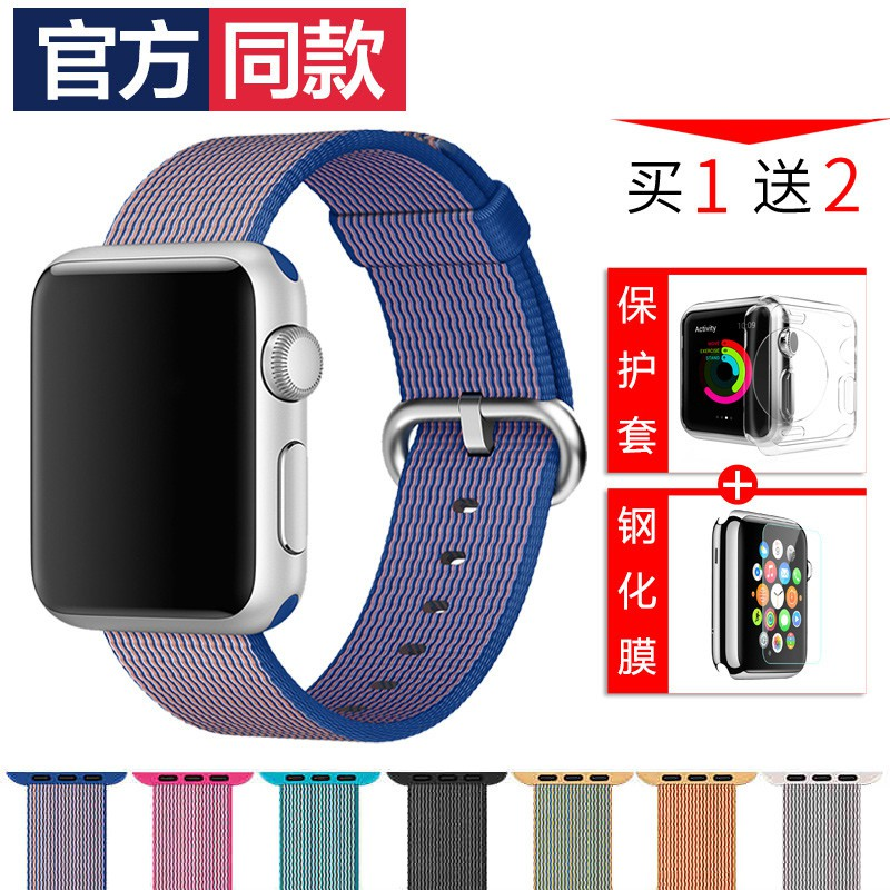 蘋果錶帶Apple watch 尼龍編織錶帶情侶 官網同款當天發貨