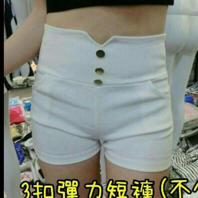 ~ 賣~春夏新品高彈力復古緊身修身顯瘦三排扣高腰短褲