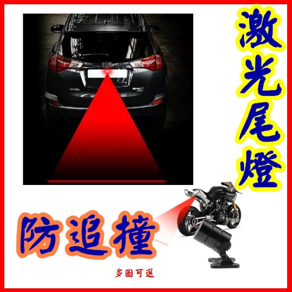 激光尾燈汽車摩托車鐳射霧燈霧霾防追尾鐳射燈警示燈車尾燈刹車燈後霧燈