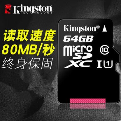 金士頓64g 記憶卡64G 高速sd 存儲卡行車記錄儀tf 卡64g 手機記憶卡